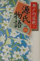 源氏物語(巻8)新装版