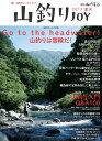 山釣りJOY(2017 夏号) Go to the headwater!山釣りは冒 (別冊山と溪谷)