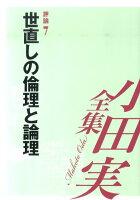 小田実全集(評論 第7巻)