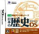 日本の歴史DS