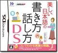 DS美しい日本語の書き方話し方【ポイント3倍対象IE0201】