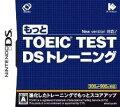 【限定販売】もっと TOEIC(R) TEST DS トレーニング