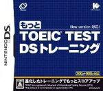 もっと TOEIC(R) TEST DS トレーニング