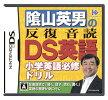 陰山英男の反復音読DS英語【ポイント3倍対象IE0201】