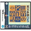英文多読DS 世界の名作童話【ポイント3倍対象IE0201】