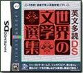 英文多読DS 世界の文学選集【ポイント3倍対象IE0201】