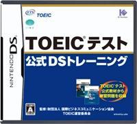 【数量限定特価】TOEIC(R) テスト公式DSトレーニング【ポイント3倍対象IE0201】
