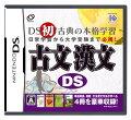 古文漢文DS【ポイント3倍対象IE0201】