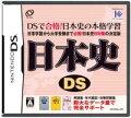 日本史DS【ポイント3倍対象IE0201】