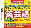 スティーブ ソレイシィの英会話ペラペラDSトレーニング【ポイント3倍対象IE0201】