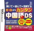 ゼロからカンタン中国語DS【ポイント3倍対象IE0201】