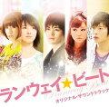 映画『ランウェイ☆ビート』オリジナル・サウンドトラック