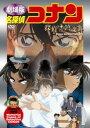 """劇場版DVD 名探偵コナン 探偵達の鎮魂歌 """"Memorial Cases of Detective CONAN"""