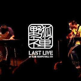 ����� LAST LIVE at ����KRAPS HALL CD
