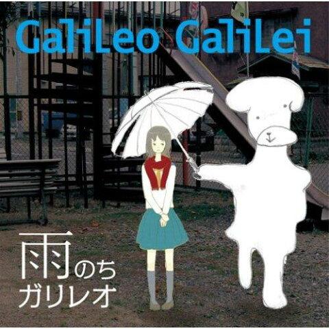 雨のちガリレオ [ Galileo Galilei ]