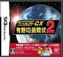 ゲームセンターCX 有野の挑戦状2 限定版