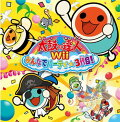 太鼓の達人Wii みんなでパーティ☆3代目! 同梱版
