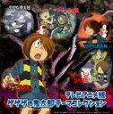テレビアニメ ゲゲゲの鬼太郎 画像