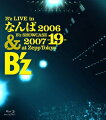 B'z LIVE in なんば 2006 & B'z SHOWCASE 2007 -19- at Zepp Tokyo【Blu-ray Disc Video】