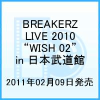"""<strong>BREAKERZ</strong> LIVE 2010""""WISH 02""""in 日本武道館 [ <strong>BREAKERZ</strong> ]"""