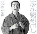 志ん朝初出し(初回限定12CD) [ 古今亭志ん朝 ]