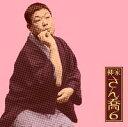 朝日名人会ライヴシリーズ63::柳家さん喬6 おせつ徳三郎 [ 柳家さん喬 ]