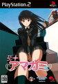 エビコレ+アマガミ Limited Edition PS2版の画像