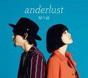 帰り道 (初回限定盤 CD+DVD) [ anderlust ]