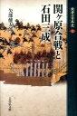 敗者の日本史(12) [ 関幸彦 ]