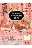 大人可爱的数码相机贺年片(2014)[大人かわいいデジカメ年賀状(2014)]