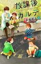 放課後カルテ(8) [ 日生マユ ]