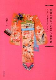 振袖&袴の大正ロマン着物帖 アンティーク着物で私らしく装う [ 大野らふ ]