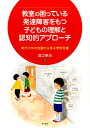 教室の困っている発達障害をもつ子どもの理解と認知的アプローチ 非行少年の支援から学ぶ学校支援 [ 宮