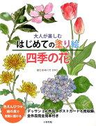 大人が楽しむはじめての塗り絵四季の花