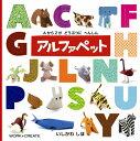 アルファペット WORK×CREATEシリーズ ([バラエティ]) [ いしかわしほ ]