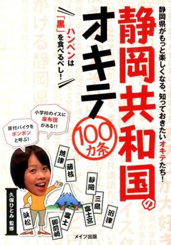 静岡共和国のオキテ100カ条 ハンペンは「黒」を食べるべし! [ 久保ひとみ ]