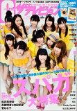 Gザテレビジョン(vol.23)