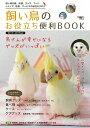 飼い鳥のお役立ち便利BOOK(2014〜2015年版)