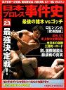 日本プロレス事件史(vol.23)