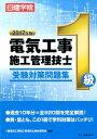 1級電気工事施工管理技士受験対策問題集(2017年版) [ 日建学院 ]