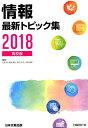 情報最新トピック集(2018) 高校版