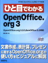ひと目でわかるOpenOffice.org 3 OpenOffice.org 3.3/LibreO [ 鎌滝雅久 ]