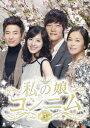 私の娘コンニム DVD-BOX3 [ チン・セヨン ]
