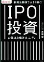 最新版 IPO投資の基本と儲け方ズバリ! [ 西堀 敬 ]