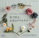 布で作るお花のアクセサリー (レディブティックシリーズ)