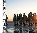命は美しい (Type-C CD+DVD) [ 乃木坂46 ]