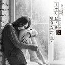 涙と青春のニューミュージック ベスト32 [ (V.A.) ]