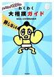 ショッピング大相撲 ハッキヨイ!せきトリくんわくわく大相撲ガイド(押し出し編) [ 日本相撲協会 ]