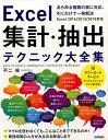 Excel集計・抽出テクニック大全集 あらゆる種類の表に対応、引くだけで一発解決 [ 不二桜 ]