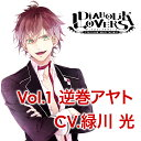 DIABOLIK LOVERS MORE CHARACTER SONG Vol.1 逆巻アヤト [ 緑川光(逆巻アヤト) ]